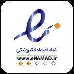 نماد اعتماد الکترونیکی فروشگاه اینترنتی مسترنیک ارائه دهنده لوازم جانبی کامپیوتر، موبایل، تبلت و گیمینگ