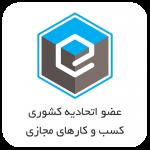 عضو اتحادیه کشوری کسب و کارهای مجازی فروشگاه اینترنتی مسترنیک ارائه دهنده لوازم جانبی کامپیوتر، موبایل، تبلت و گیمینگ